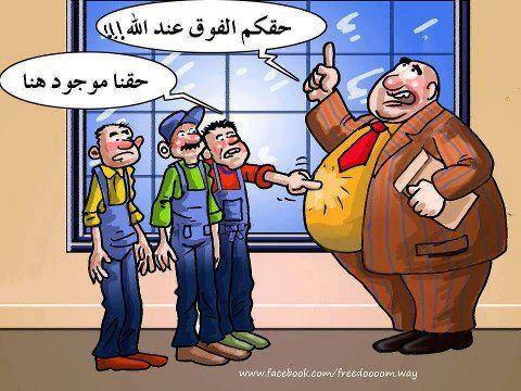 كاريكاتير بمناسبة عيد الطبقة الشغيلة 643946_374943795920039_1921237245_n
